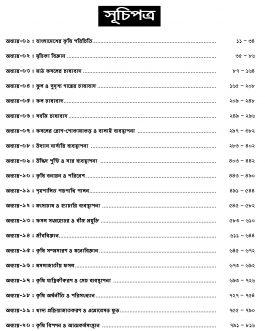 উপ-সহকারী কৃষি কর্মকর্তা নিয়োগ গাইড (নন-ক্যাডার লিখিত)