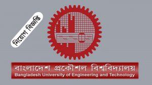 বাংলাদেশ প্রকৌশল বিশ্ববিদ্যালয় ,ঢাকা এর নতুন নিয়োগ বিজ্ঞপ্তি প্রকাশ