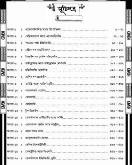 মেকানিক্যাল ইঞ্জিনিয়ারিং লিখিত ডাইজেস্ট (পিএসসি নন ক্যাডার)
